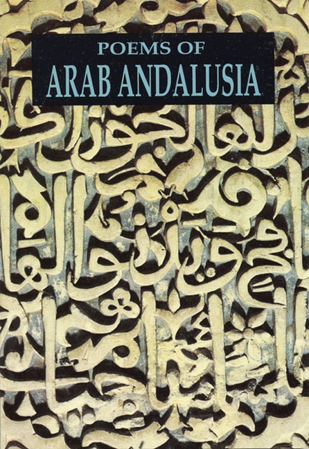 Poems of Arab Andalusia (Spanish Edition)